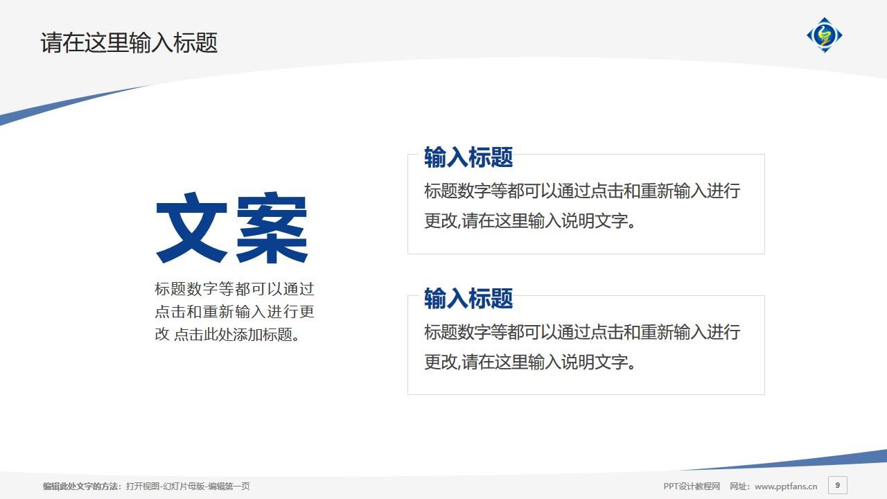 上海中侨职业技术学院PPT模板下载_幻灯片预览图9