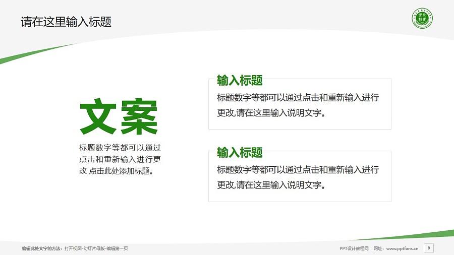 上海农林职业技术学院PPT模板下载_幻灯片预览图9