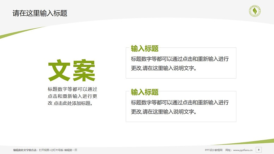 上海济光职业技术学院PPT模板下载_幻灯片预览图9