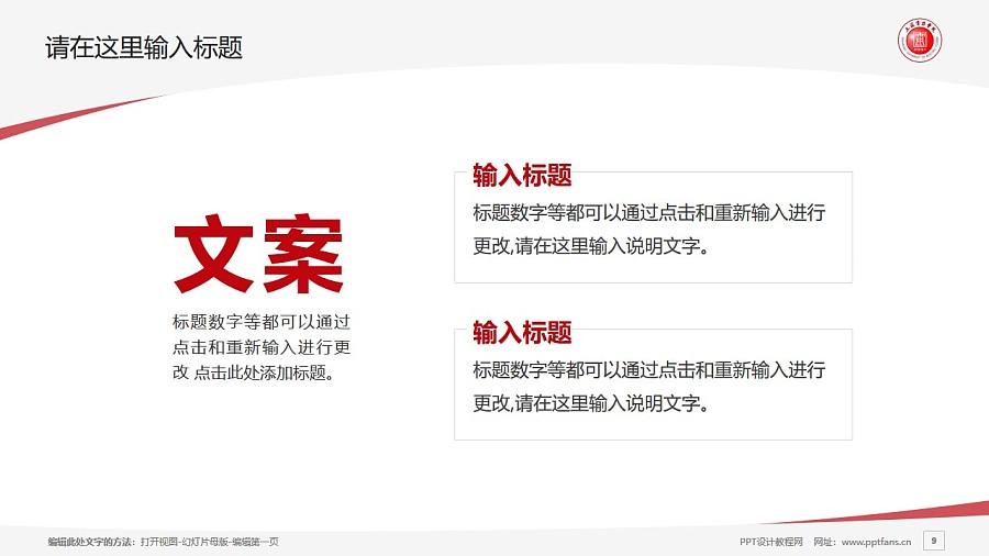 上海电力学院PPT模板下载_幻灯片预览图9