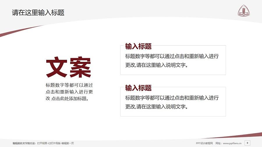 华东政法大学PPT模板下载_幻灯片预览图9