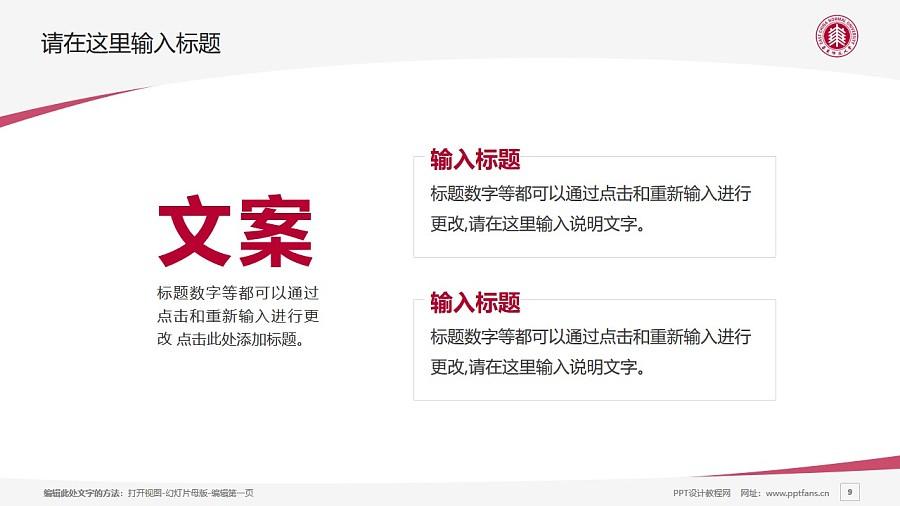 华东师范大学PPT模板下载_幻灯片预览图9