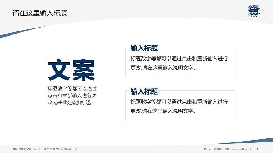 上海海事大学PPT模板下载_幻灯片预览图9