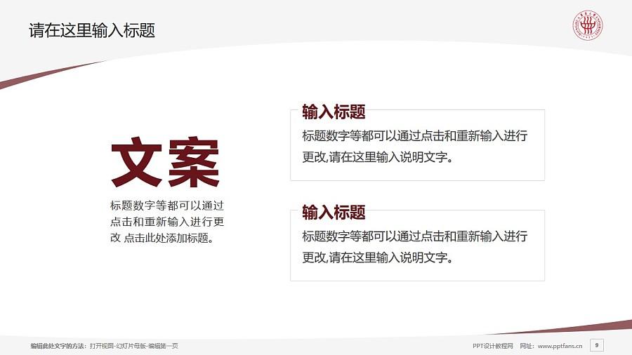 华东理工大学PPT模板下载_幻灯片预览图9