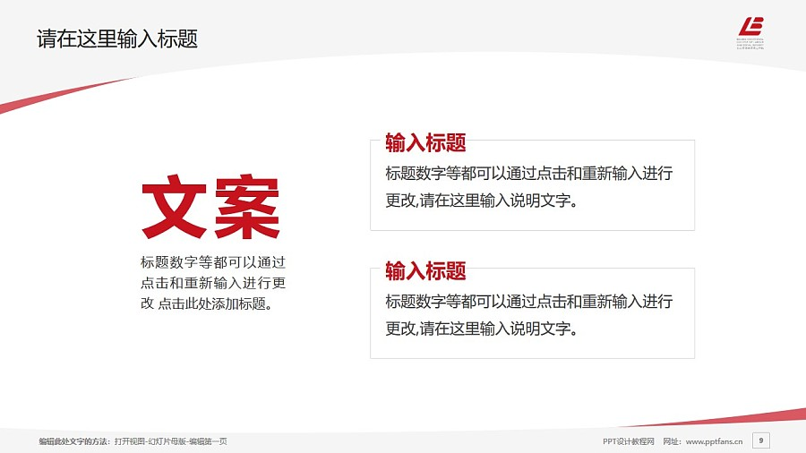 北京劳动保障职业学院PPT模板下载_幻灯片预览图9