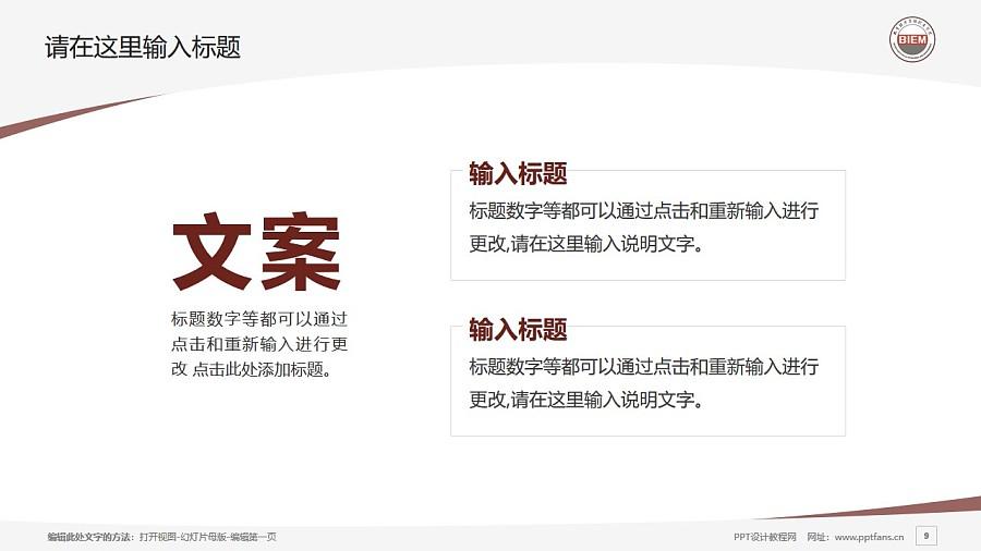 北京经济管理职业学院PPT模板下载_幻灯片预览图9