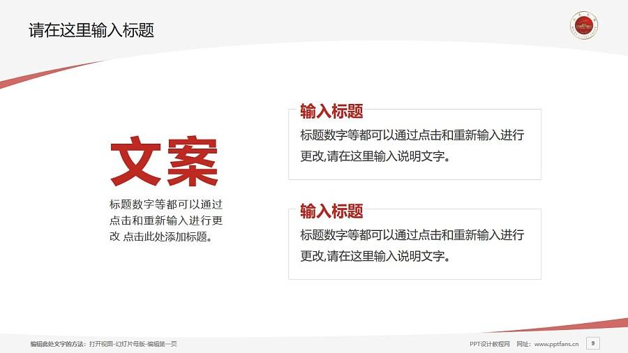 五邑大学PPT模板下载_幻灯片预览图9