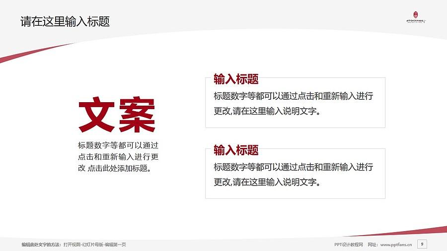 北京戏曲艺术职业学院PPT模板下载_幻灯片预览图9