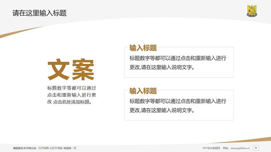 汕头大学PPT模板下载_幻灯片预览图9