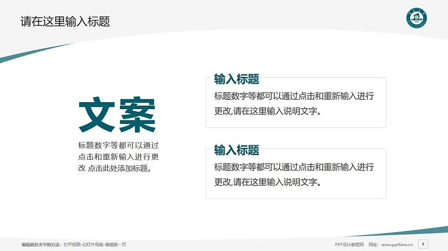 暨南大学PPT模板下载_幻灯片预览图9