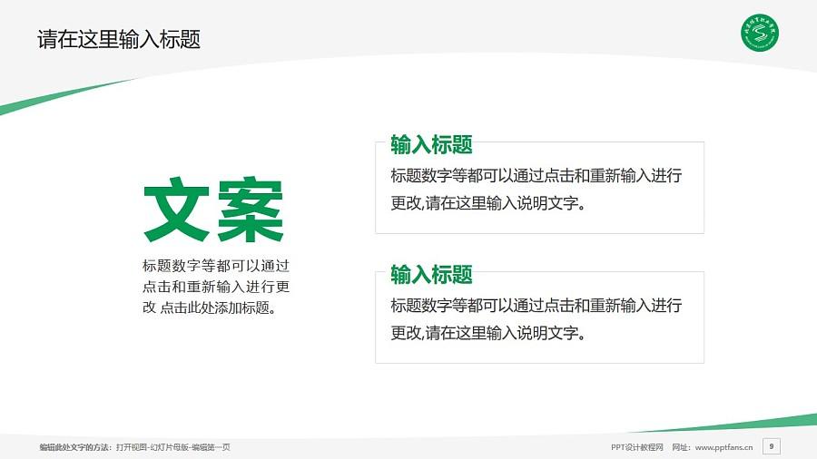 北京京北职业技术学院PPT模板下载_幻灯片预览图9