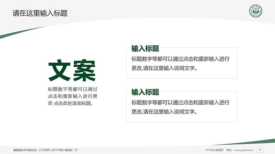 中山大学PPT模板下载_幻灯片预览图9