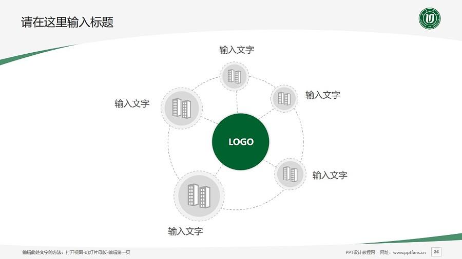 鲁东大学PPT模板下载_幻灯片预览图26