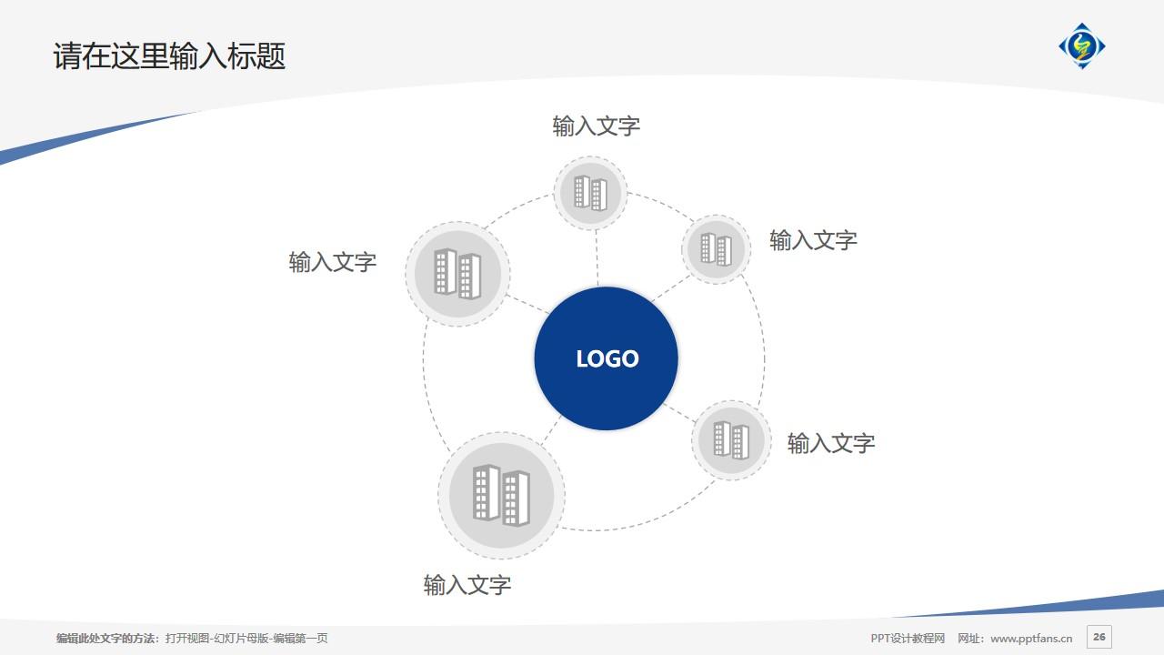 上海中侨职业技术学院PPT模板下载_幻灯片预览图26