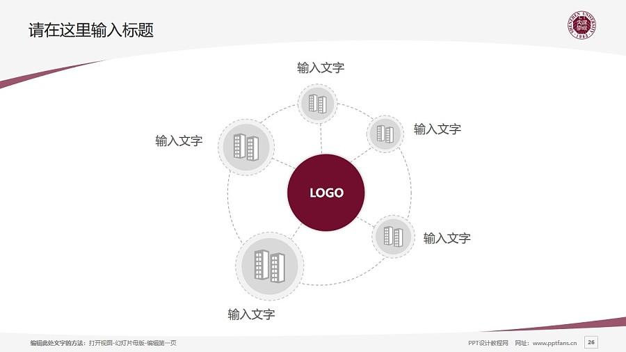 深圳大学PPT模板下载_幻灯片预览图26