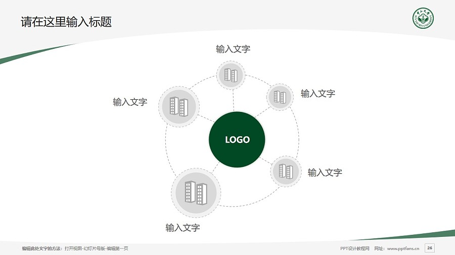 中山大学PPT模板下载_幻灯片预览图26