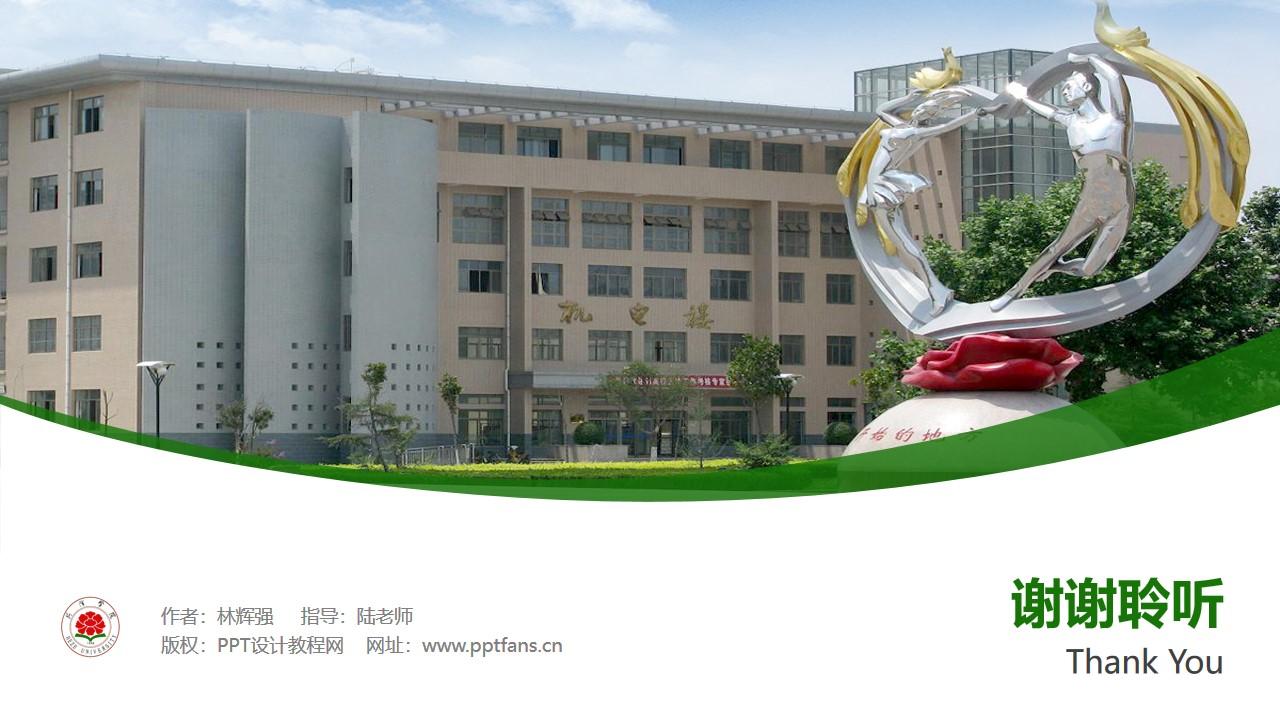 菏泽学院PPT模板下载_幻灯片预览图32