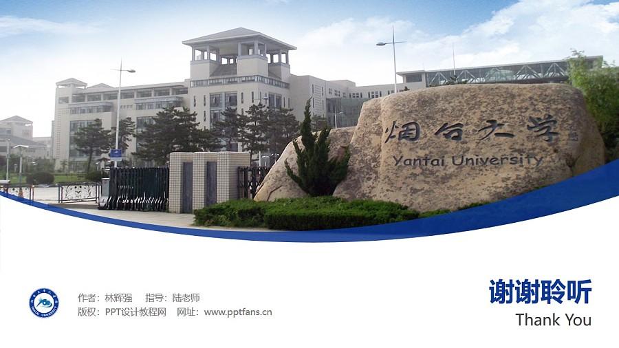 烟台大学PPT模板下载_幻灯片预览图32