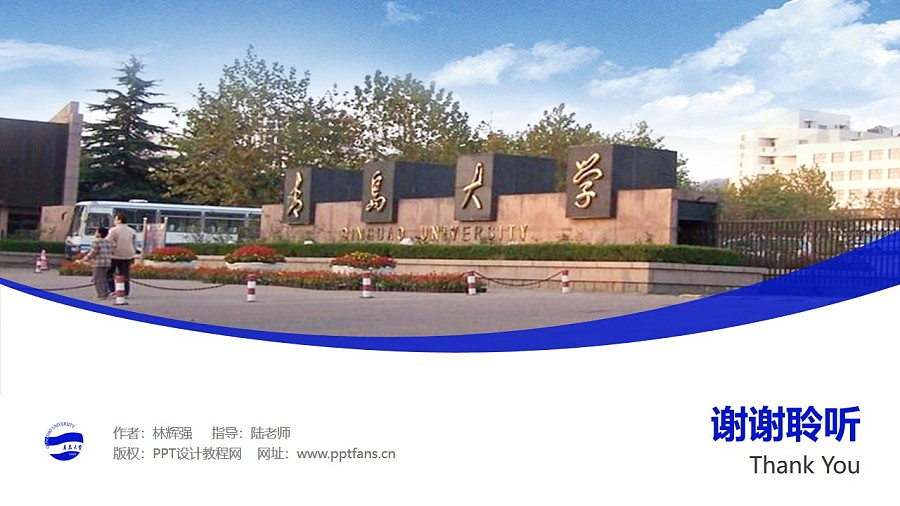 青岛大学PPT模板下载_幻灯片预览图32
