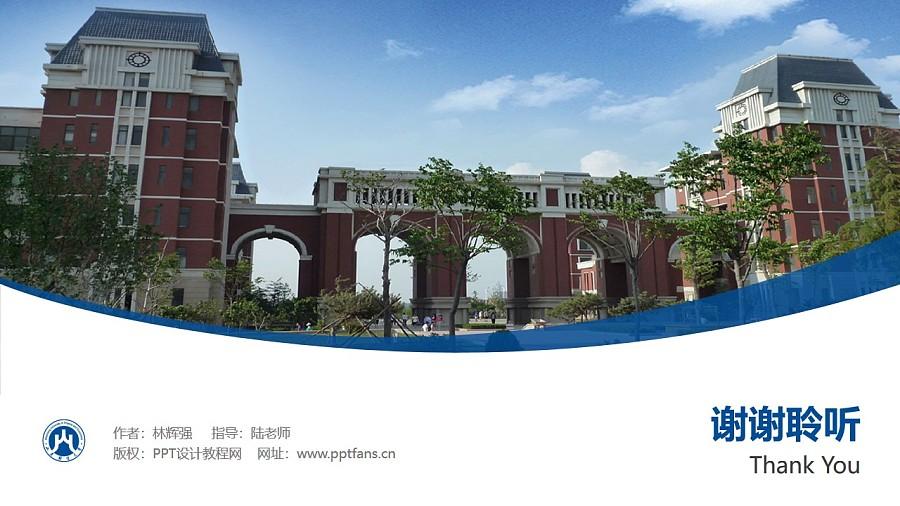 山东财经大学PPT模板下载_幻灯片预览图32