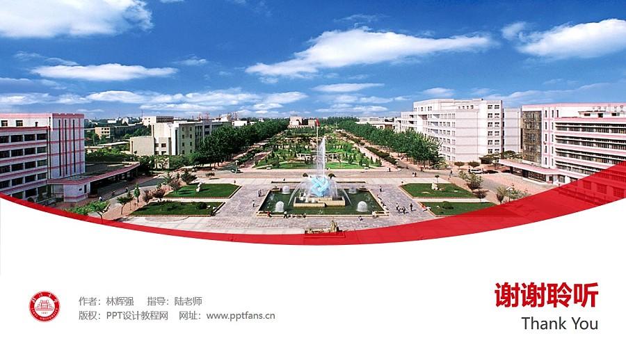 临沂大学PPT模板下载_幻灯片预览图32