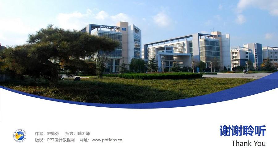 齐鲁工业大学PPT模板下载_幻灯片预览图32