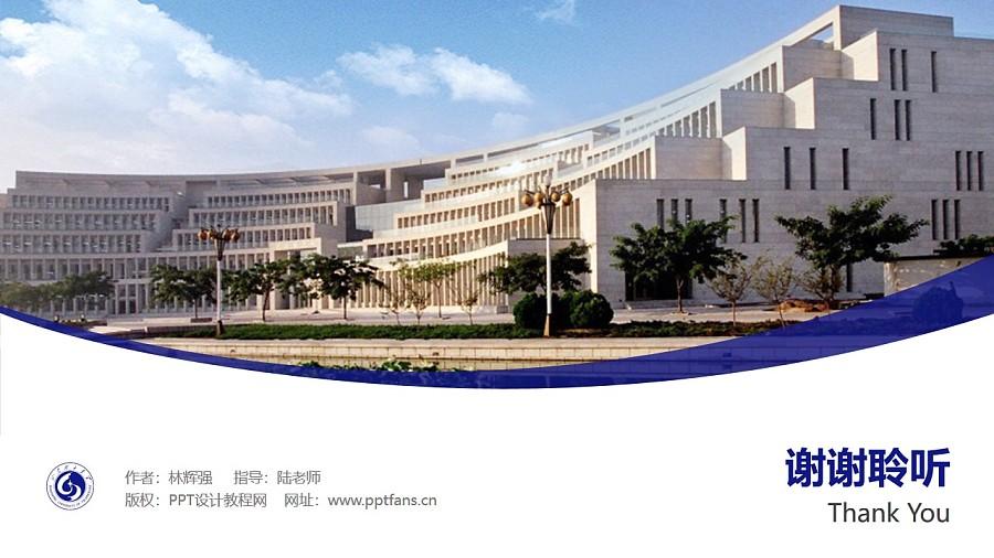 山东理工大学PPT模板下载_幻灯片预览图32