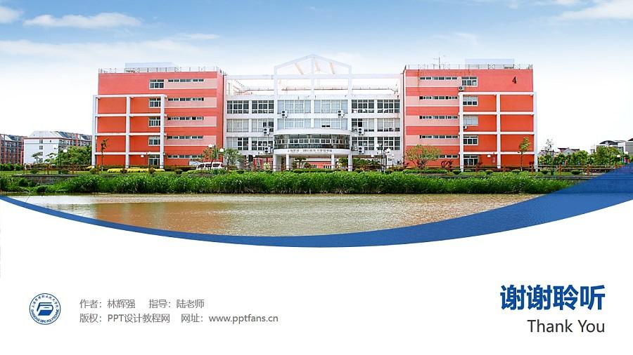 上海思博职业技术学院PPT模板下载_幻灯片预览图32