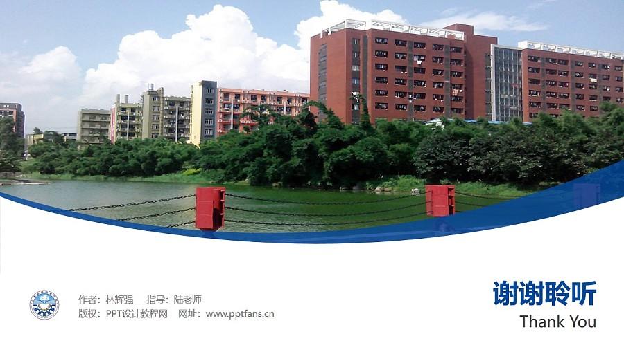 广州松田职业学院PPT模板下载_幻灯片预览图32