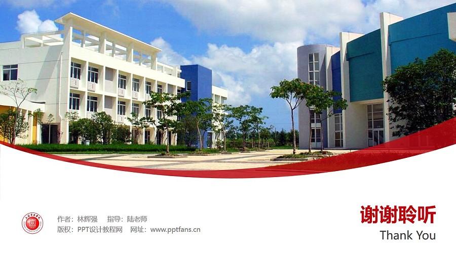 上海电力学院PPT模板下载_幻灯片预览图32