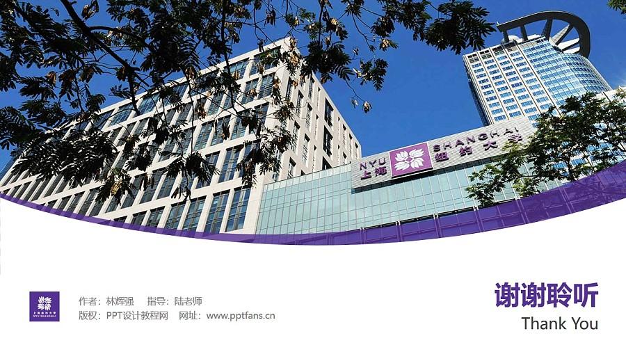 上海纽约大学PPT模板下载_幻灯片预览图32