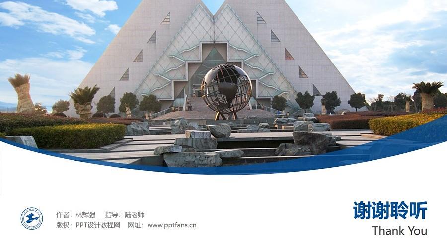 上海工程技术大学PPT模板下载_幻灯片预览图32