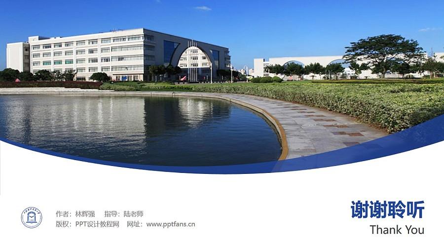 上海对外经贸大学PPT模板下载_幻灯片预览图32
