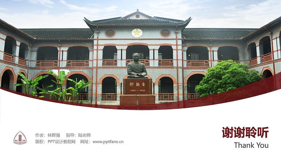 华东政法大学PPT模板下载_幻灯片预览图32
