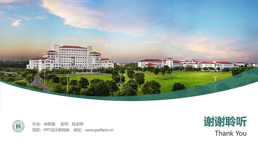 上海师范大学PPT模板下载_幻灯片预览图32