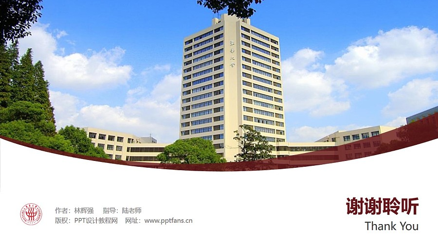东华大学PPT模板下载_幻灯片预览图32