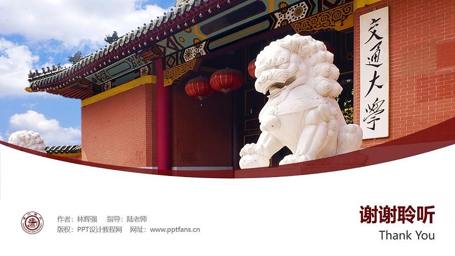 上海交通大学PPT模板下载_幻灯片预览图32