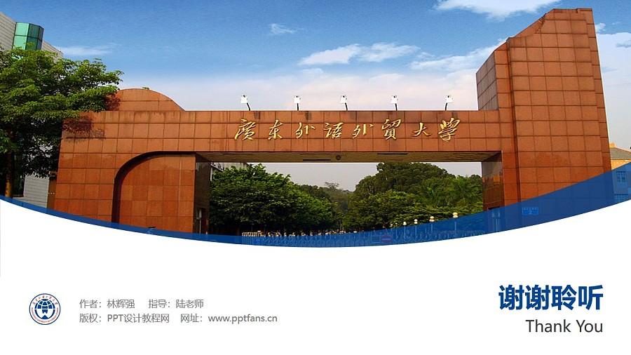 广东外语外贸大学PPT模板下载_幻灯片预览图32