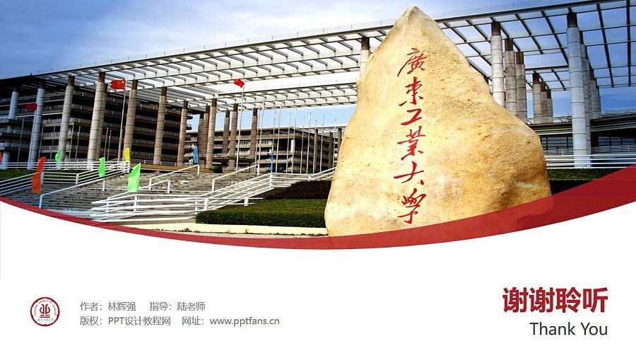 广东工业大学PPT模板下载_幻灯片预览图32