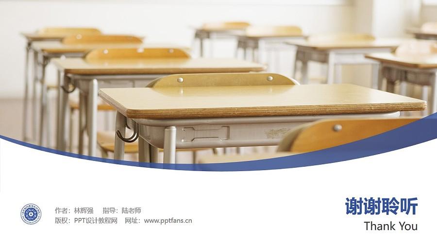 北京现代职业技术学院PPT模板下载_幻灯片预览图32
