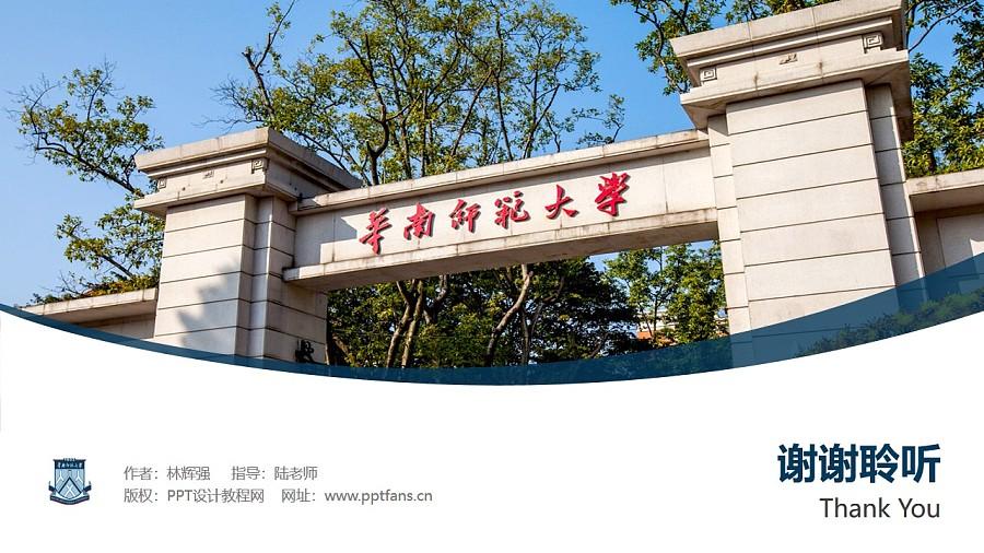 华南师范大学PPT模板下载_幻灯片预览图32