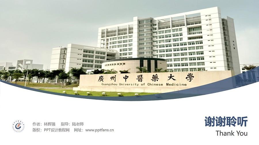 广州中医药大学PPT模板下载_幻灯片预览图32