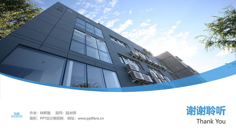 北京汇佳职业学院PPT模板下载_幻灯片预览图32