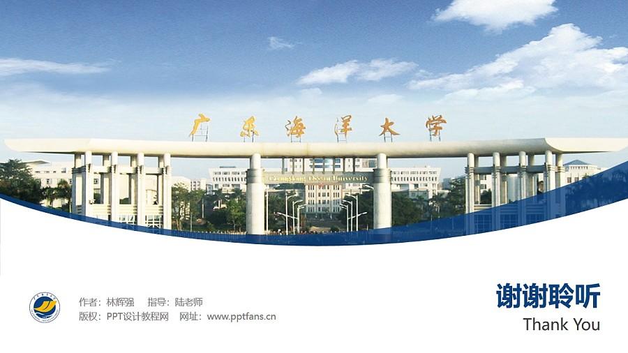 广东海洋大学PPT模板下载_幻灯片预览图32
