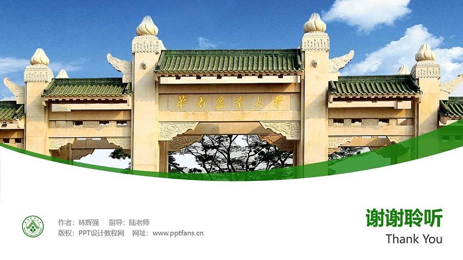 华南农业大学PPT模板下载_幻灯片预览图32