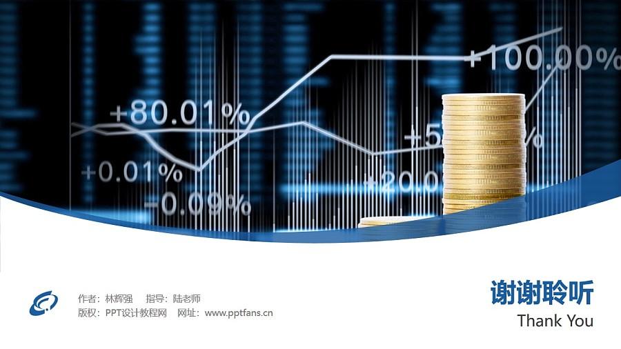 北京财贸职业学院PPT模板下载_幻灯片预览图32