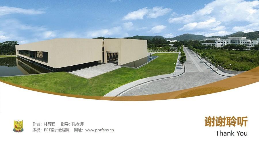 汕头大学PPT模板下载_幻灯片预览图32