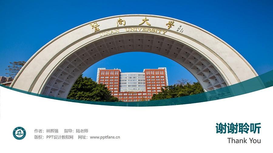 暨南大学PPT模板下载_幻灯片预览图32