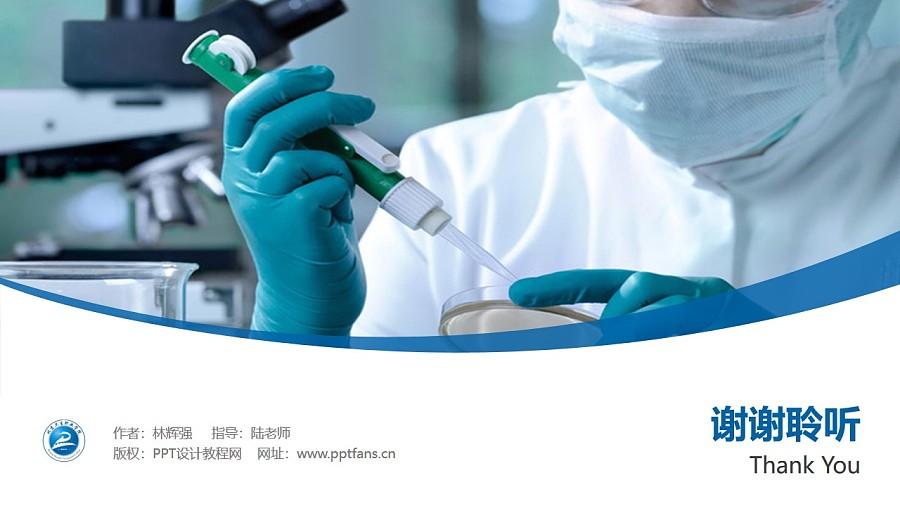 北京卫生职业学院PPT模板下载_幻灯片预览图32