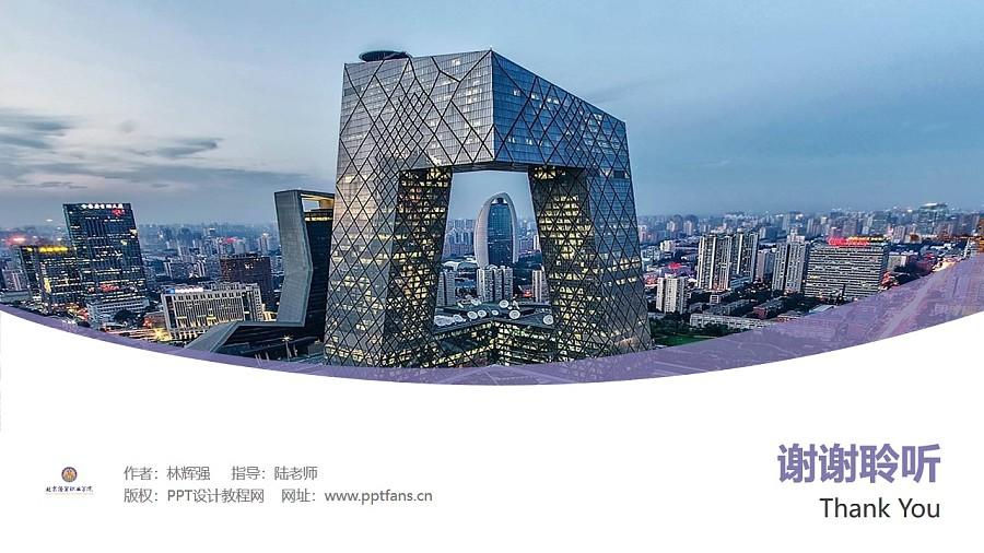 北京经贸职业学院PPT模板下载_幻灯片预览图31